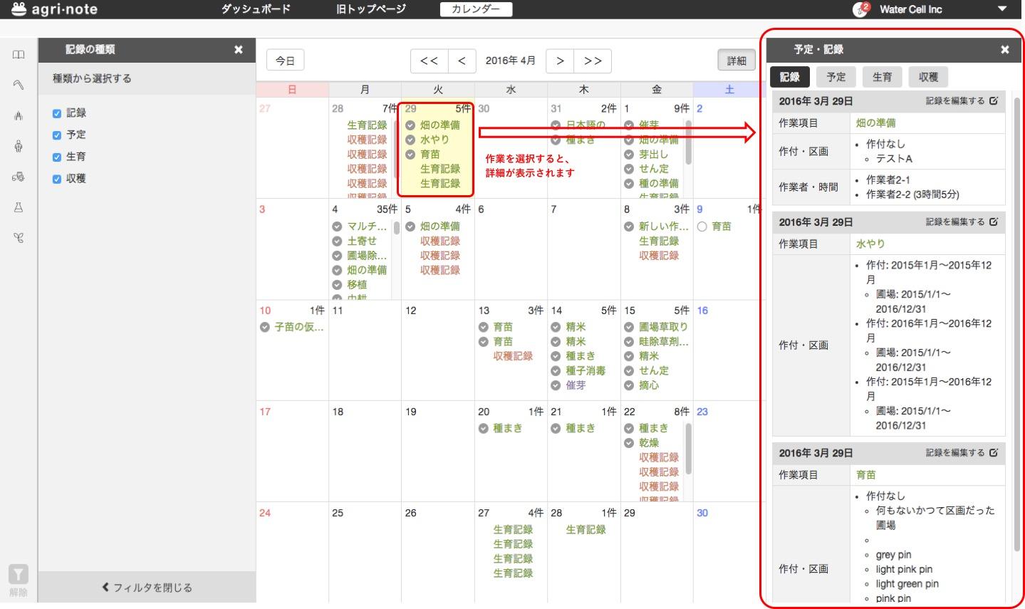 カレンダー - 作業詳細機能
