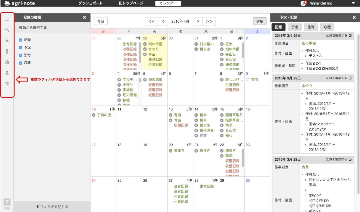 カレンダー - フィルター機能