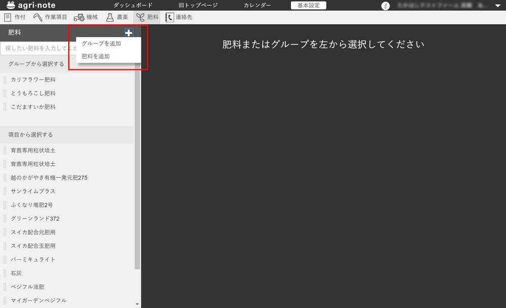 新マスター画面_肥料06