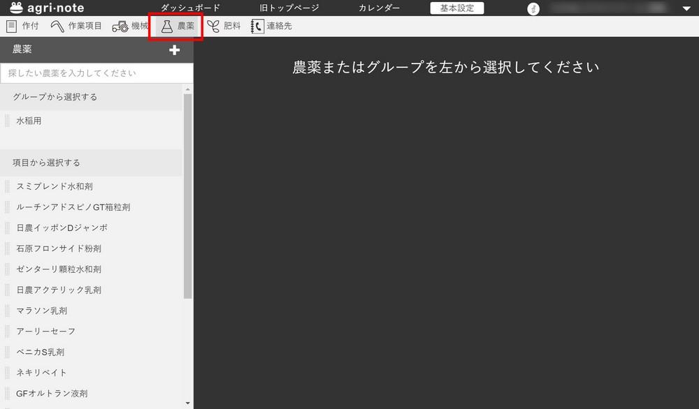 新マスター画面_農薬01