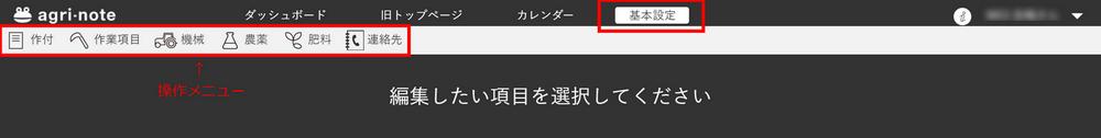 新マスター画面_TOP_Gmenu_W1000
