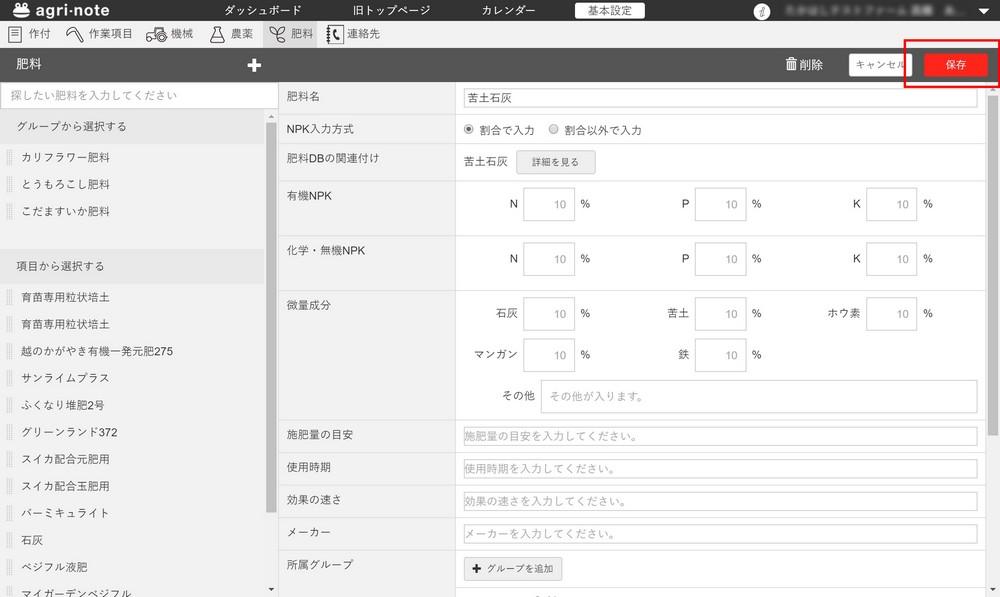 新マスター画面_肥料09