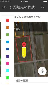 計測地点の作成2