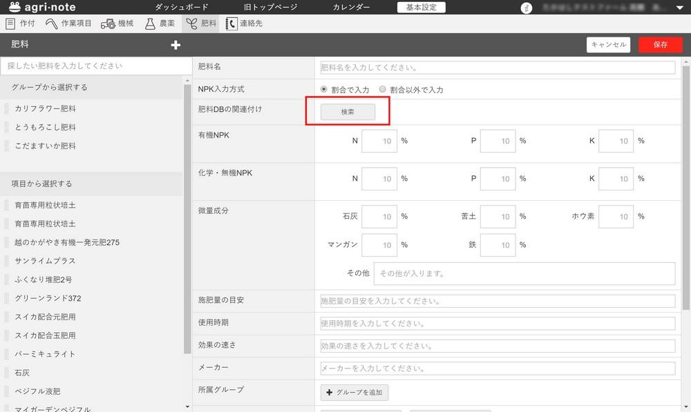 新マスター画面_肥料07