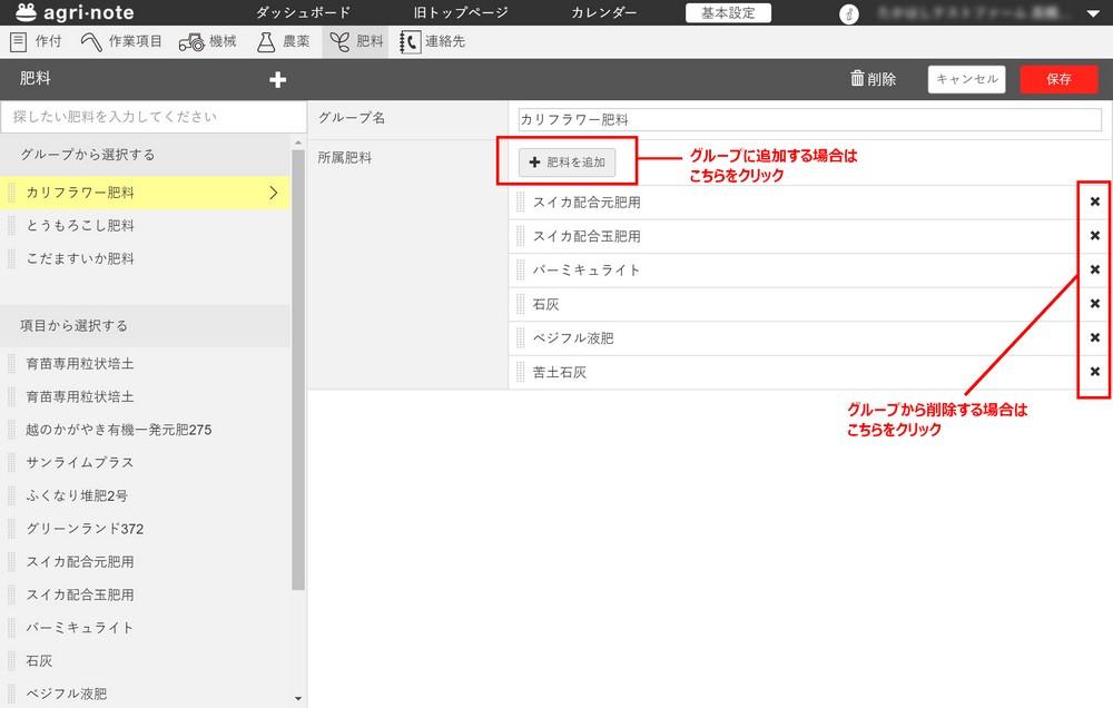 新マスター画面_肥料02