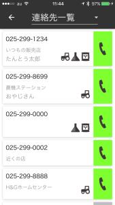 iOS1.9.0_renrakusakietsuran_01