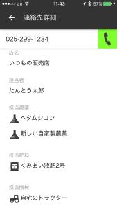 iOS1.9.0_renrakusakietsuran_02