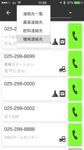 iOS1.9.0_renrakusakietsuran_03