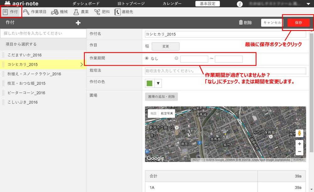 20160902blog_作業期間変更