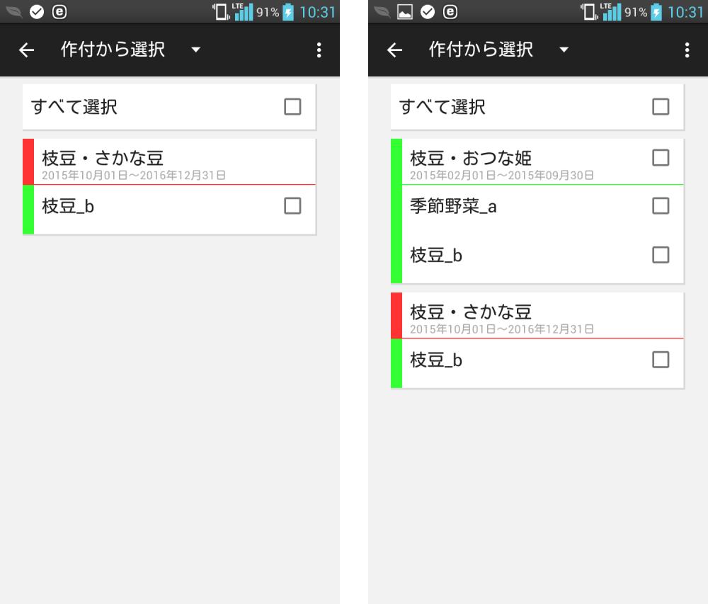 android_%e8%a1%a8%e7%a4%ba%e3%81%ae%e9%81%95%e3%81%84
