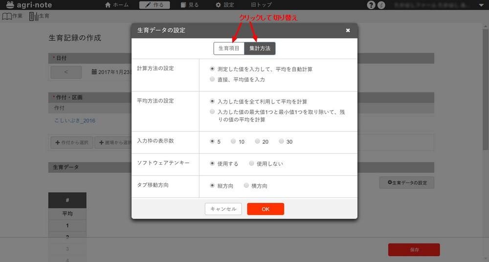 作る→生育項目の追加_03