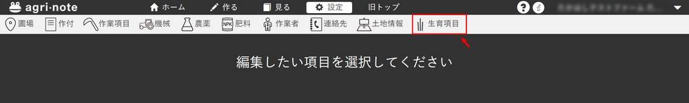 新画面_設定TOP