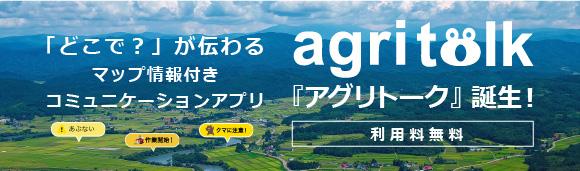 「どこで?」が伝わるマップ情報付きコミュニケーションアプリ『アグリトーク』誕生!