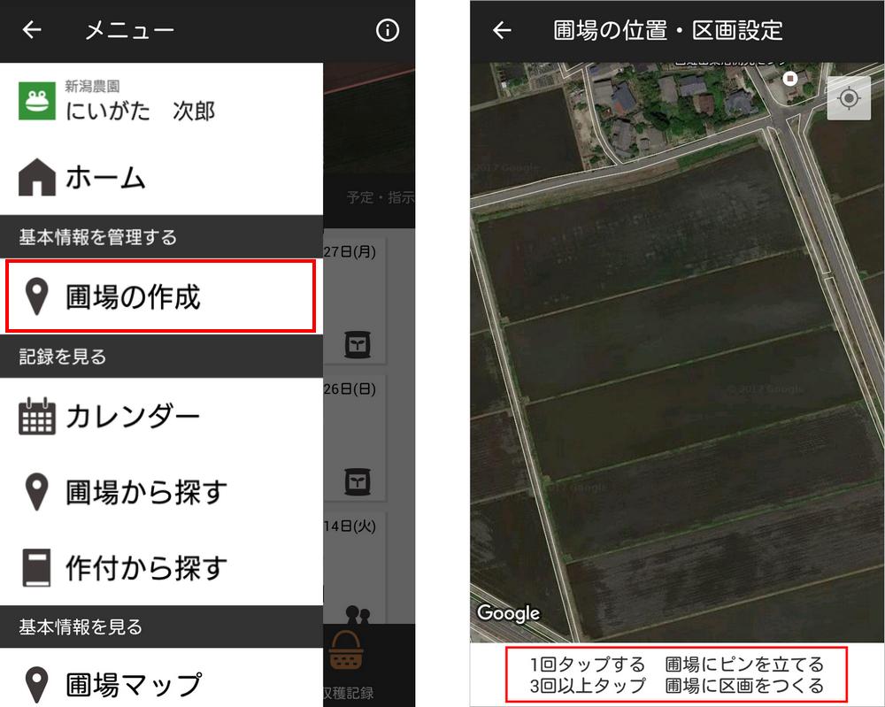 アプリで圃場登録_01(メニュー~設定開始)