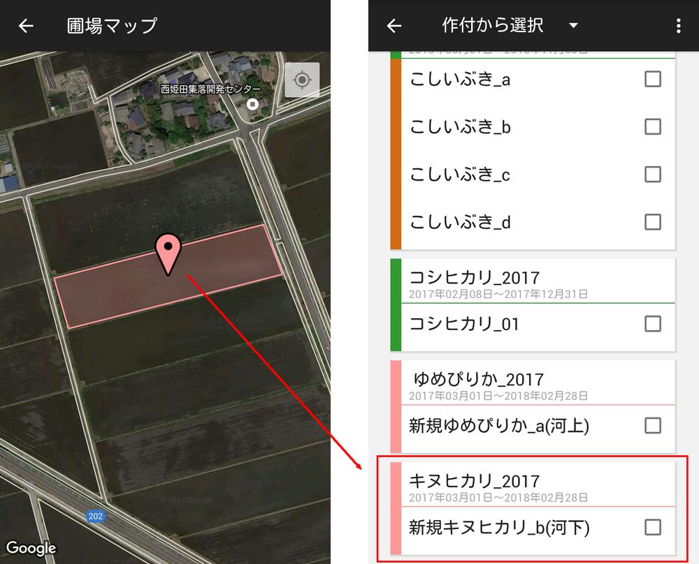 アプリで圃場登録_07(圃場登録完了)