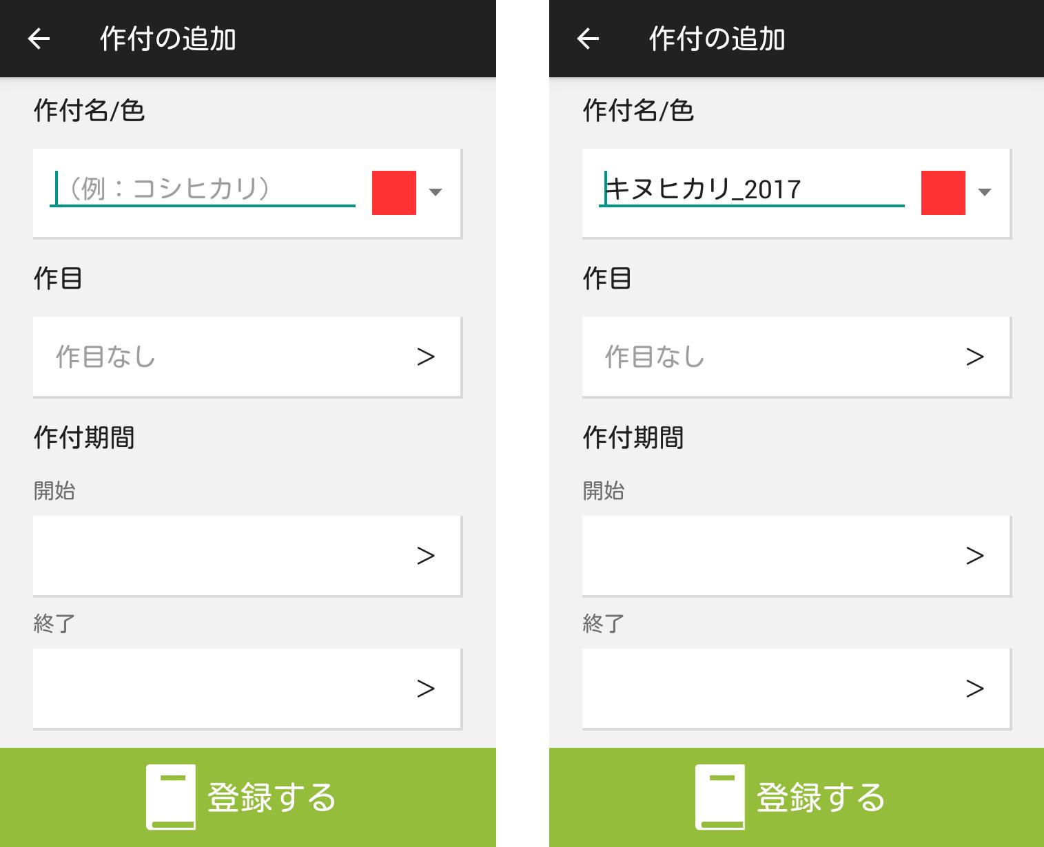 アプリで圃場登録_05(新規の作付登録)
