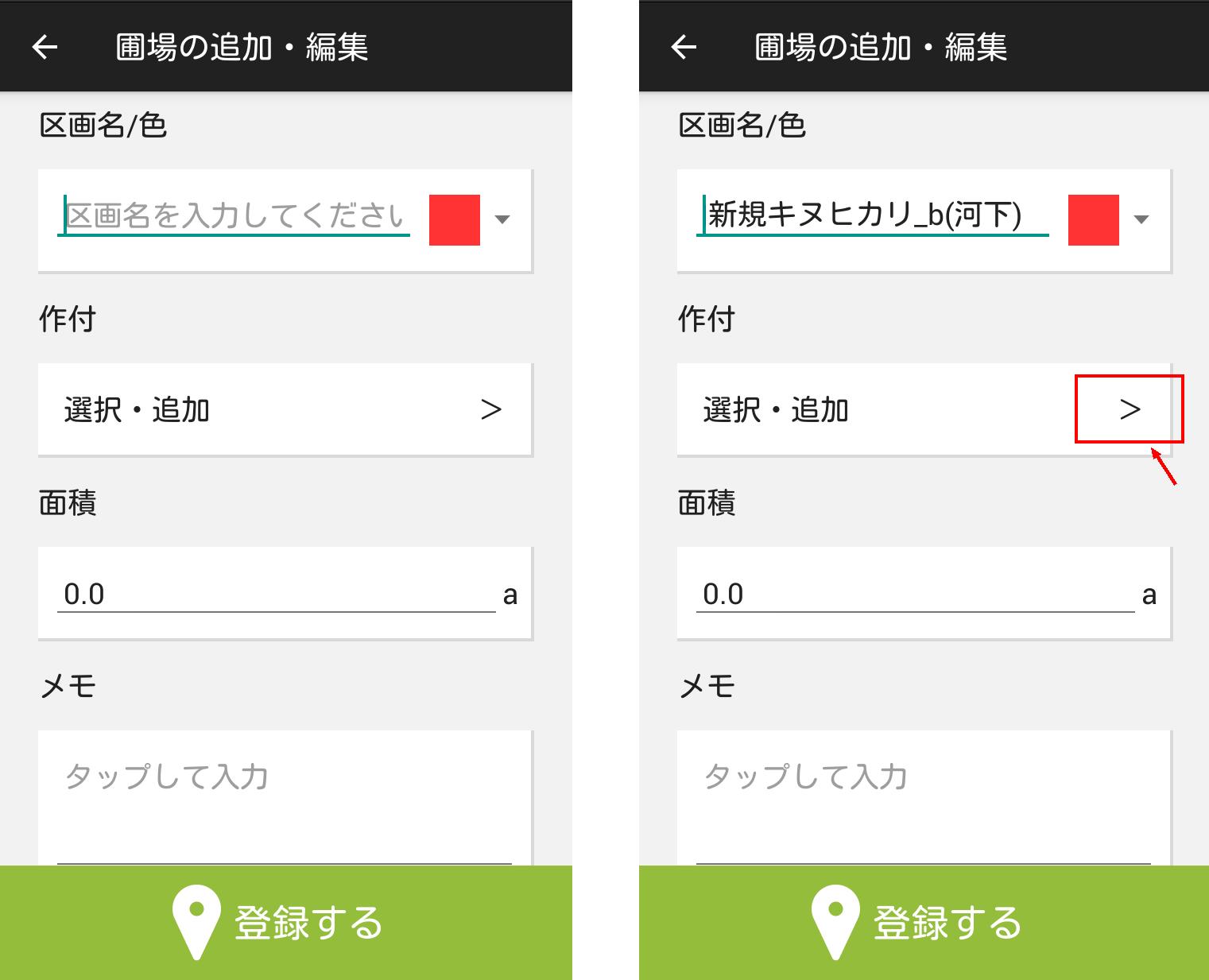 アプリで圃場登録_04(区画名をつける)