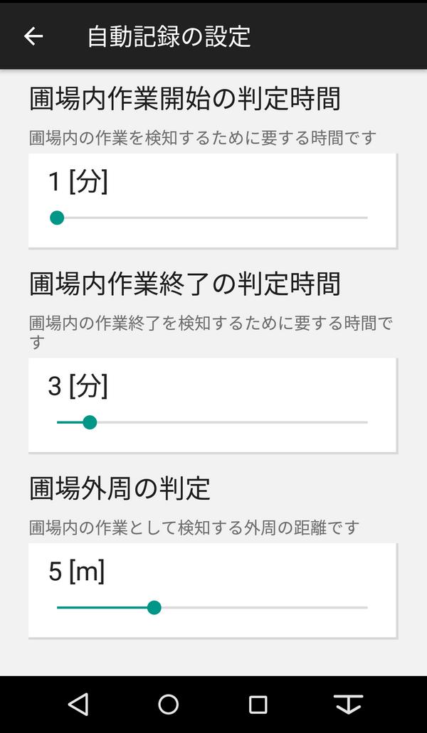 07自動記録の設定