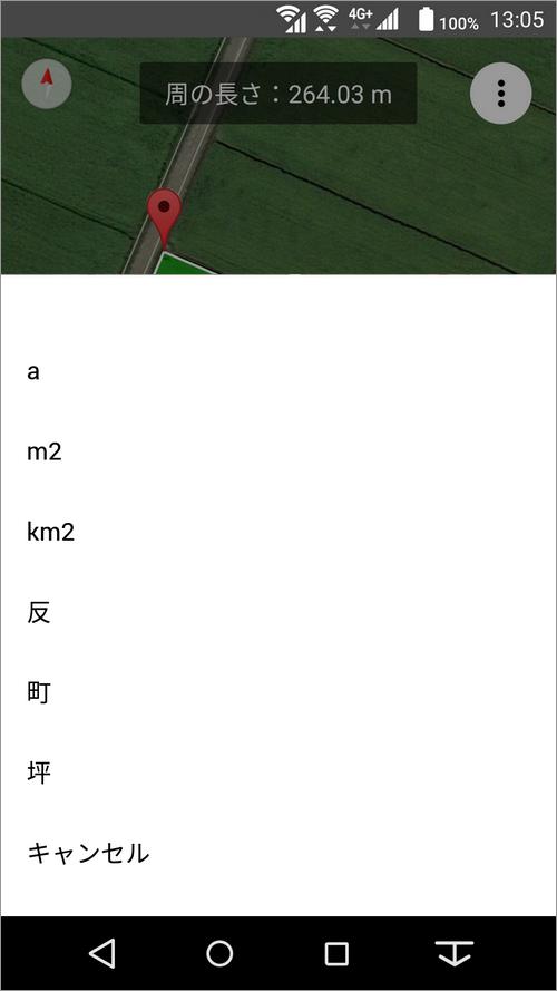 面積計算 (2)