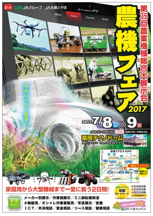 富山農機フェア2017