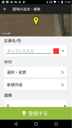 圃場の登録_区画情報