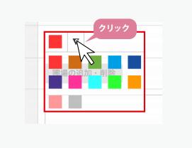 作付の登録_作付の色の設定