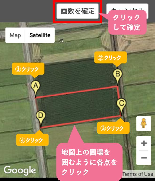 圃場を追加する_STEP3-B