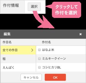 作付の情報を設定する_STEP1