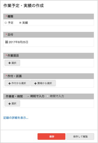 作業記録_作業記録を作成する_STEP1