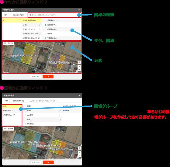 作業記録_作付・区画を選択する_圃場・作付の選択をさらに詳しく