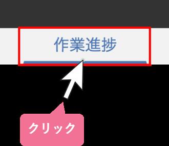 作業進捗_画面を開く_STEP1