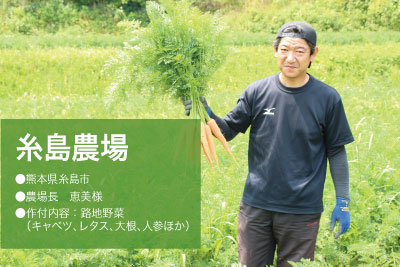 糸島農場 恵美様