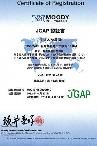 JGAP認証書