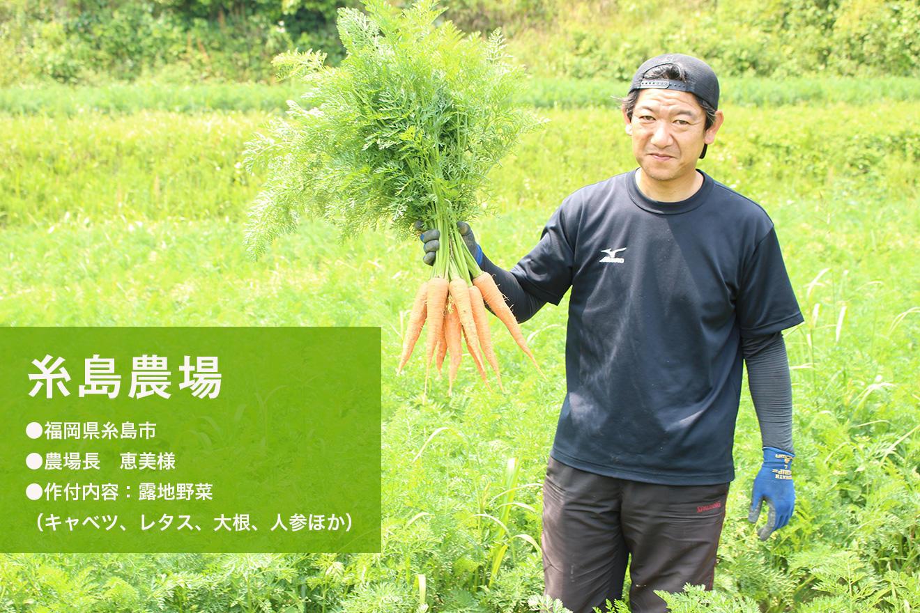 糸島農業様