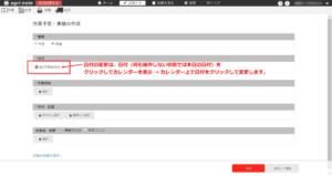 記録作成画面_日付の調整