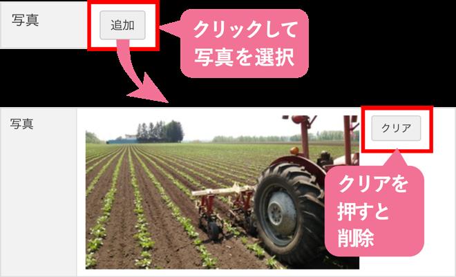 肥料の情報を入力する_STEP10