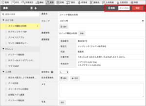 設定画面の構成について_保存・キャンセル・削除ボタン