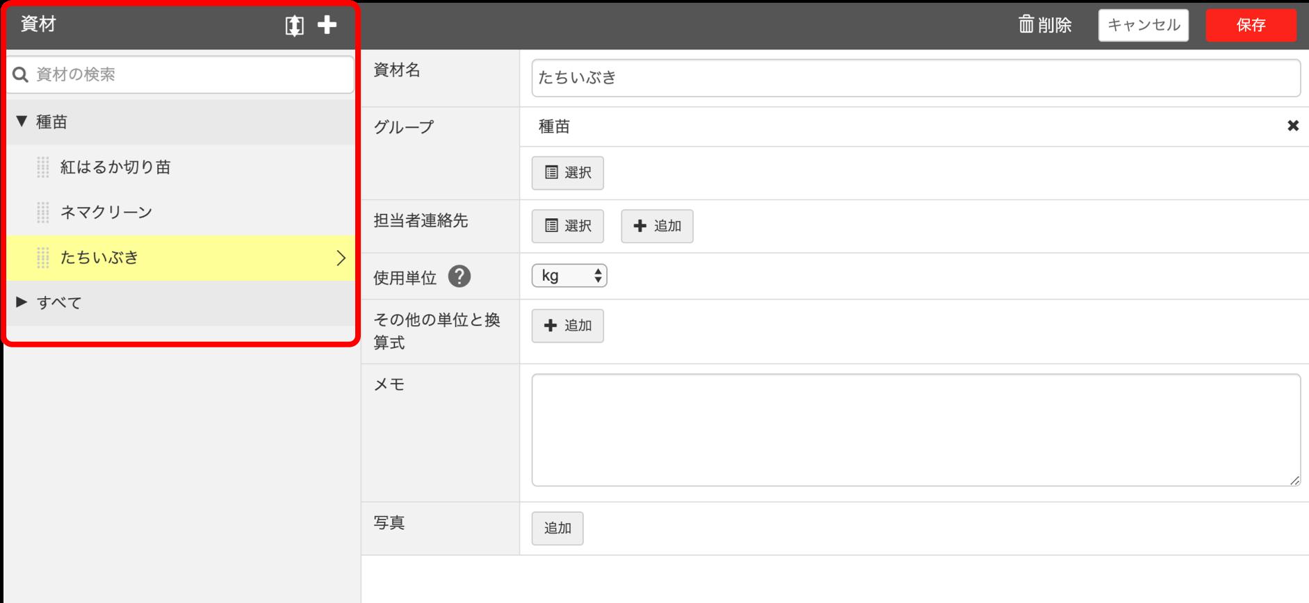 設定画面の構成について_項目・グループの一覧