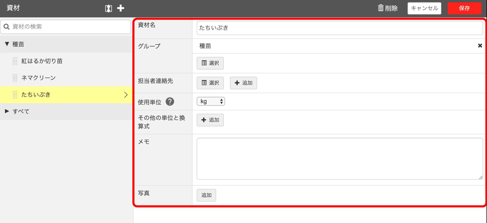 設定画面の構成について_詳細表示画面