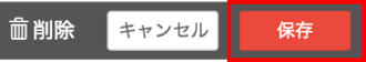 入力内容を保存・キャンセル・削除する_保存する