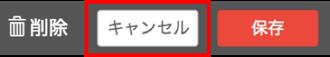 入力内容を保存・キャンセル・削除する_キャンセルする