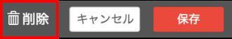 入力内容を保存・キャンセル・削除する_削除する