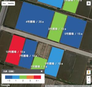 農薬散布回数_農薬散布の回数を確認する_地図で確認する_1