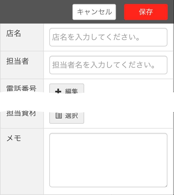 連絡先を追加する_STEP3