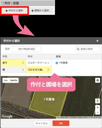 圃場・作付を設定する_作付から選択