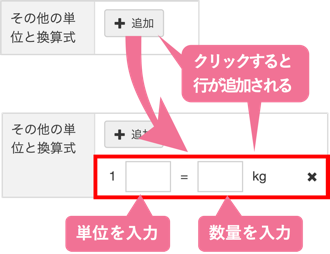 資材設定_資材の内容を入力する_STEP5