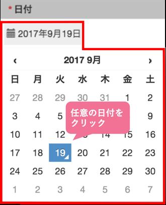 日付を設定する