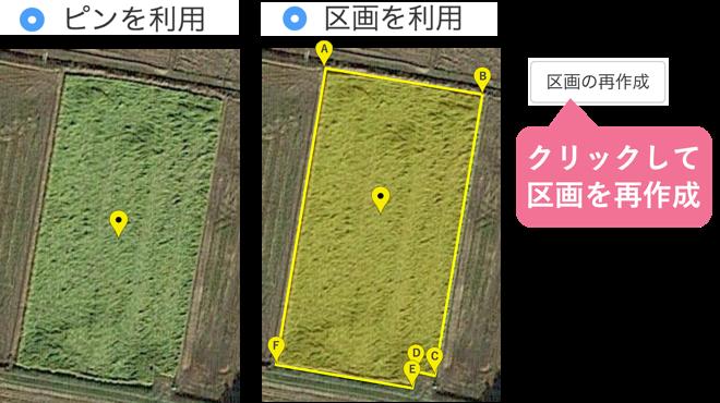 土地を追加する_登録種別の変更