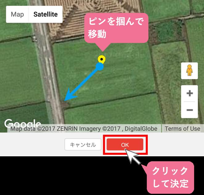 土地を追加する_STEP3-A