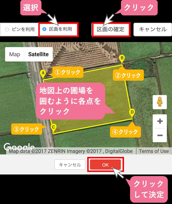土地を追加する_STEP3-B